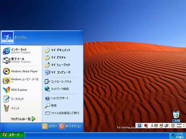 windows xp 破解 版