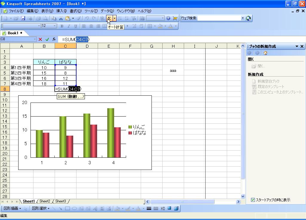 キングソフト KINGSOFT Office 2012 Presentation パッケーシ キング ...