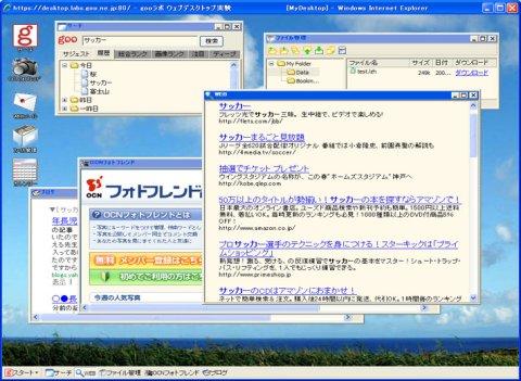 ブラウザ利用のデスクトップ環境...