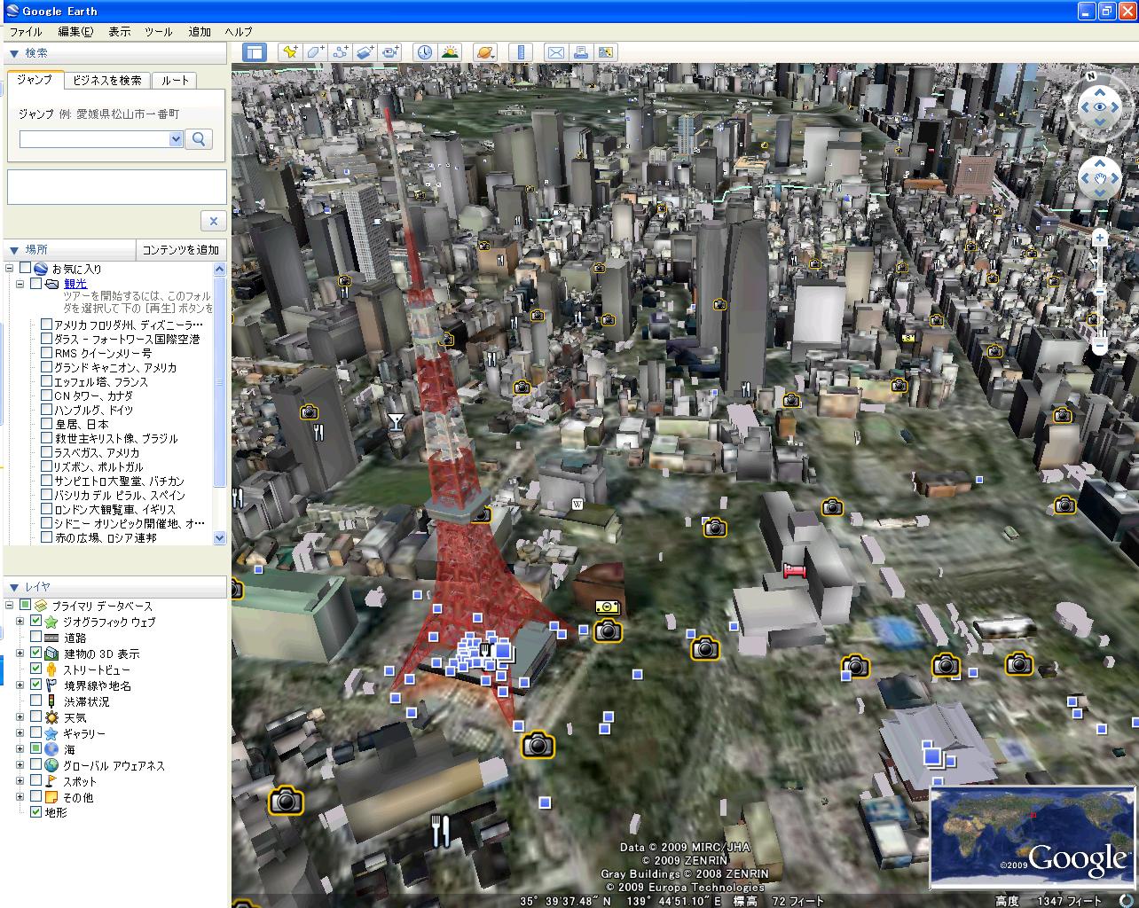 あなたのビルも数分でGoogle Earth向けに3Dモデル化