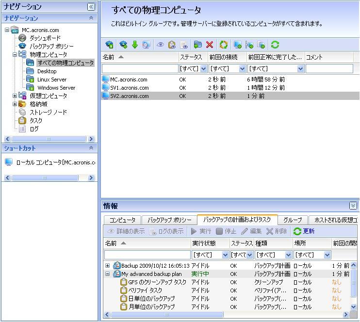 acronis backup server Multimedia mac os